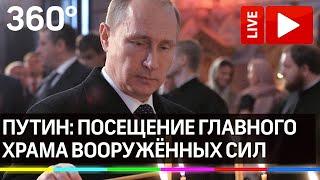 Президент России Владимир Путин посещает Главный храм Вооружённых сил России. Прямая трансляция