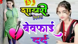 Tujhko Taras Na Aaya Na Dekhi Meri majburiya Hindi dard e dil full DJ remix Suhaag Raja Kishanganj