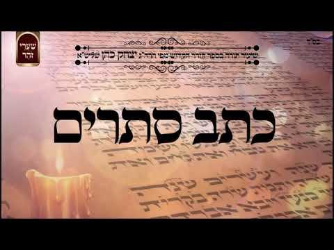 """כתב סתרים - הרב יצחק כהן שליט""""א - שיעור תורה בזוהר הקדוש!"""
