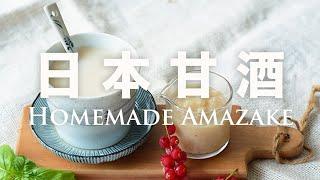 【Eng Sub】自製日本甘酒  沒有酒精 一天就能飲用  養顏美肌 Amazake made from Koji Recipe