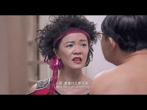 LULU THE MOVIE  露露的电影 | OFFICIAL TRAILER 官方预告 24.11.16