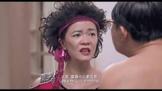 LULU THE MOVIE  露露的电影 | OFFICIAL TRAILER 官方预告 24.11.16