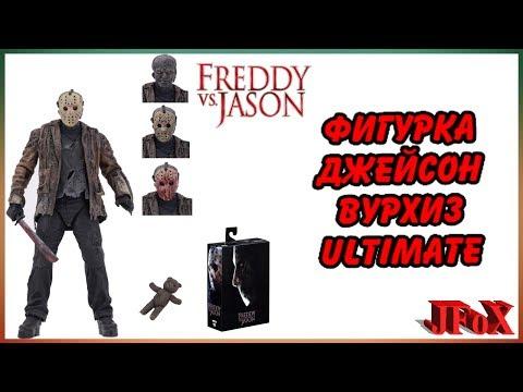 Фигурка Джейсон Вурхиз/Neca Freddy vs Jason Ultimate Figure