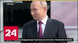 """Пресс-подход Владимира Путина по итогам """"Прямой линии"""". Полное видео"""