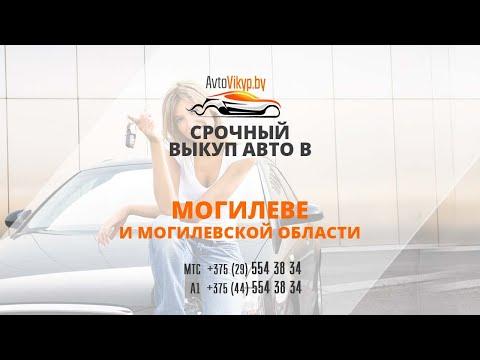 купить авто в кредит в могилеве тинькофф оборотный кредит для бизнеса