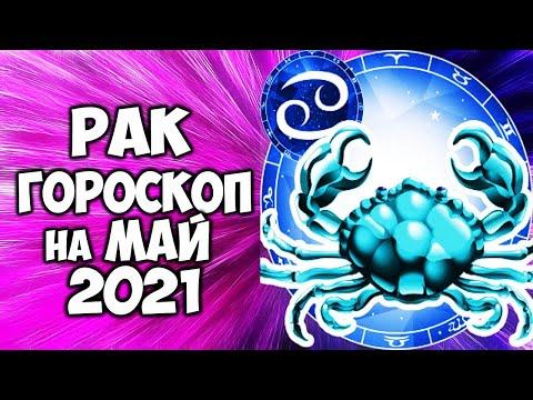 Рак Самый точный гороскоп на май 2021 года
