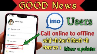 Good news imo users Call online to offline |new update imo app 2021| screenshot 5