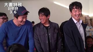 【大畫特務】幕後花絮:最鬧喜劇篇|3.6大笑防疫