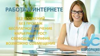 Подробно о работе в интернете в Корпорации ЗУС