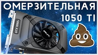 GTX 1050Ti  - ВИДЕОКАРТА ДЛЯ ДАУНОВ (feat. doublegun_x64)