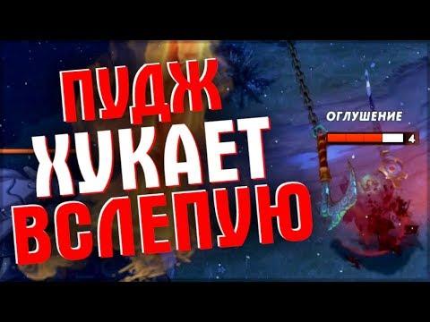 видео: ПУДЖ ПОПАДАЕТ В СЛЕПУЮ - pudge dota 2