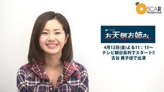 内藤理沙YouTube初登場!! 4月12日(金)よる23時15分から始まるドラマ「お...