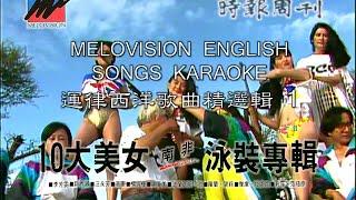 Rain And Tears (運律 Melovision Production - DVD版)