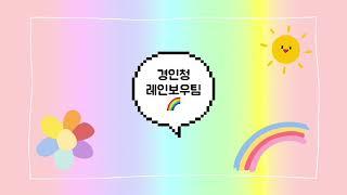 [우체국예금 서포터즈 11기 레인보우]4월 팀미션 제작…