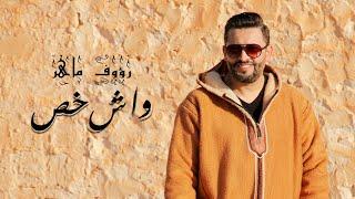 Raouf Maher - Wech Khass | واش خص في حكاية مع سفيان عمروسية  ( Clip Official )