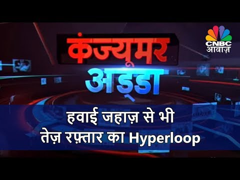 Consumer Adda | All you need to know about Hyperloop and when it is coming to India