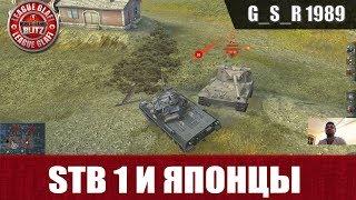 WoT Blitz - STB 1 и японская ветка - World of Tanks Blitz (WoTB)