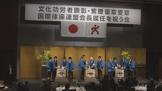 国際体操連盟(FIG)の新会長に就任した渡辺守成氏や体操ニッポンの...