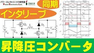 【パワエレ】昇降圧コンバータの基礎(同期モードとインタリーブモード)Fundamentals of Buck-Boost Converter (Synchronous and Interleave)