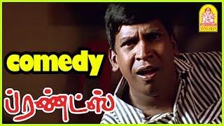 Friends Tamil Movie Scenes | Vadivelu | Vadivelu Comedy | Vijay Comedy | Ramesh kanna | Nesamani