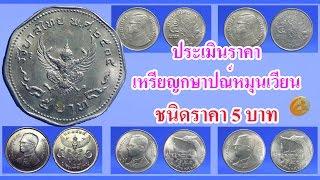 ประเมินราคาเหรียญกษาปณ์หมุนเวียน 5 บาท พ.ศ. 2517 - 2531