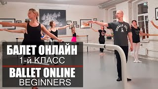 Балет онлайн - 1-й класс для взрослых