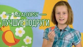 Lalaloopsy Лучшие подружки – обзор игрового набора