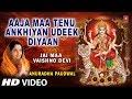 Download Aaja Maa Tenu Akhiyan Udeek Diyan I ANURADHA PAUDWAL I Devi Bhajan I Jai Maa Vaishno Devi MP3 song and Music Video