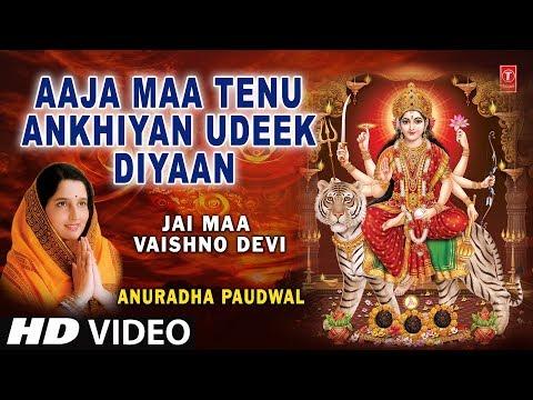 Aaja Maa Tenu Akhiyan Udeek Diyan I...