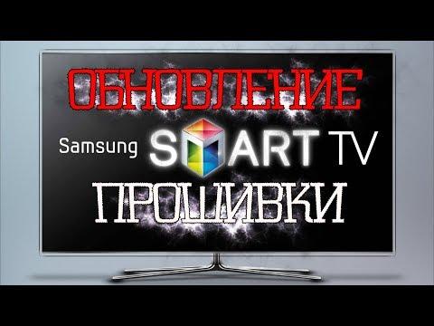 Как обновить самсунг телевизор