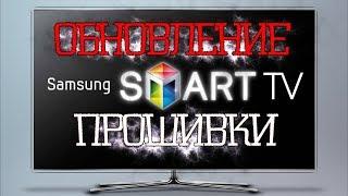 Как обновить прошивку на телевизоре Samsung \ Прошивка телевизоров Самсунг