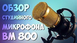 Обзор микрофона BM 800, звуковой карты и фантомного питания