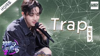 Cover images [ 纯享版 ] 刘宪华Henry Lau《Trap》纯享版《梦想的声音2》EP.5 20171201 /浙江卫视官方HD/