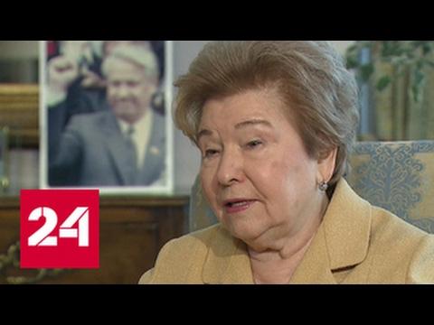 85 лет Наине Ельциной: первая леди первого президента
