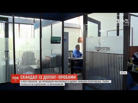 ТСН: У Росії визнали, що проводили маніпуляції з допінг-пробами спортсменів