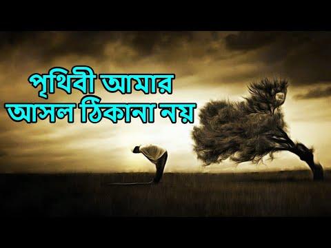 Prithibi Amar Asol Thikana Noy | Islamic Song - 2018