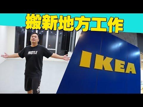 搬新的工作环境,Ikea家私店该改善的地方