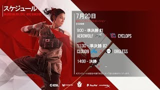 07月20日(土) 9:00~ Aerowolf vs CYCLOPS athlete gaming (BO3) 11:30...