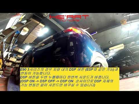 E90 320d Active Sound System (App controlled via BlueTooth)