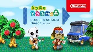 とびだせ どうぶつの森 Direct 2016.11.2 プレゼンテーション映像 thumbnail