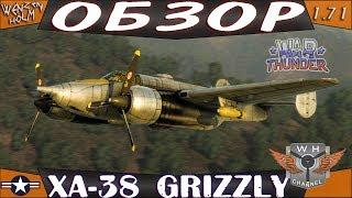 War Thunder [1.71] ➤ Обзор XA-38 Grizzly ✓
