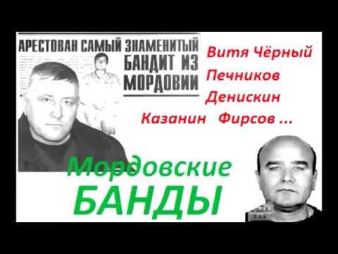 Саранск  Мордовские банды, или лихие двухтысячные
