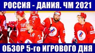 Хоккей ЧМ 2021 Россия Дания Обзор матчей 5 го игрового дня на чемпионате мира по хоккею в Риге