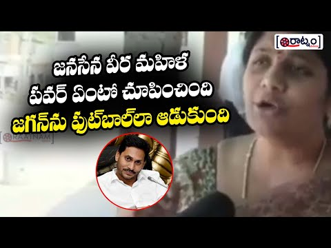 Janasena Veera Mahila Crazy Speech About Jagan | Pawan Kalyan | Raatnam Media