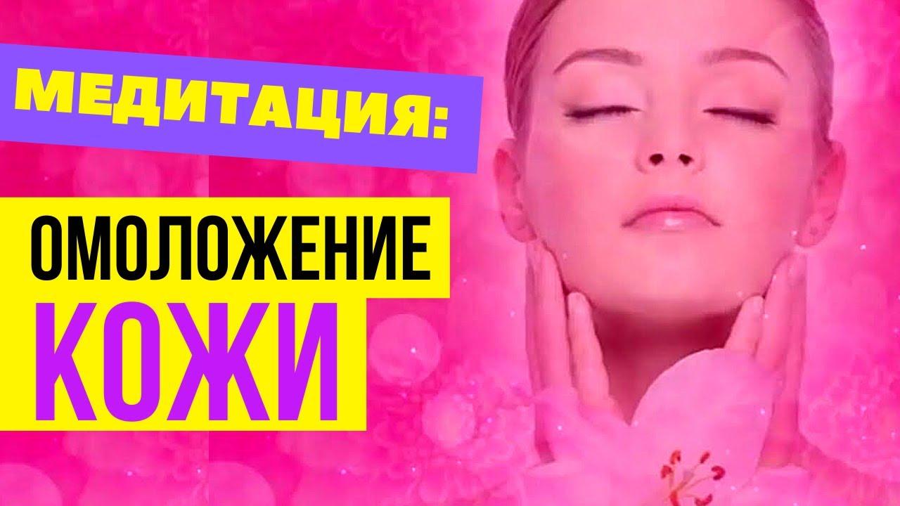 Медитация Сеанс на внешнее омоложение кожи: Энергия омоложения - световая косметология.