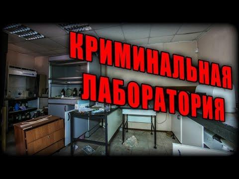 Заброшенная криминалистическая лаборатория.