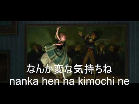 For the First Time In Forever  -  Umarete Hajimete (Frozen) with kanji and romaji