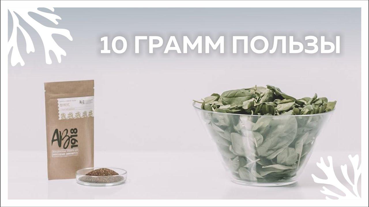 10 грамм пользы: выпуск 1. Водоросли для здоровья