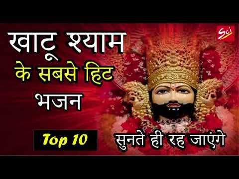 Khatu shyam ke top 10 hit bhajan