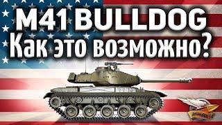 M41 Walker Bulldog - Как это возможно? Он вообще не должен нагибать